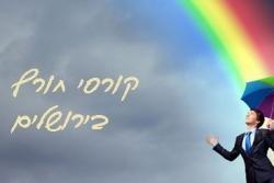 קורסים בירושלים - פיתוח מקצועי