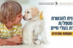 התכנית טיפול בעזרת בעלי חיים